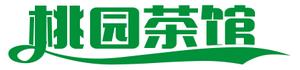 桃园茶馆_茶文化网-茶叶分类品牌-茶叶市场行业分析-品茶网